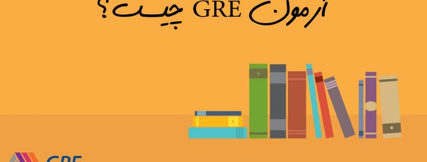 آزمون GRE چیست؟