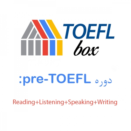 کلاس pre-TOEFL (کلاس پری تافل)